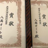 共済代理店特別金賞