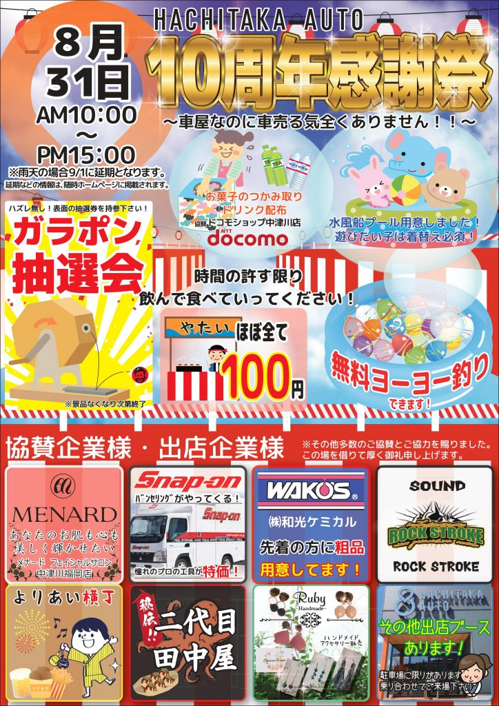 八高オート10周年記念祭