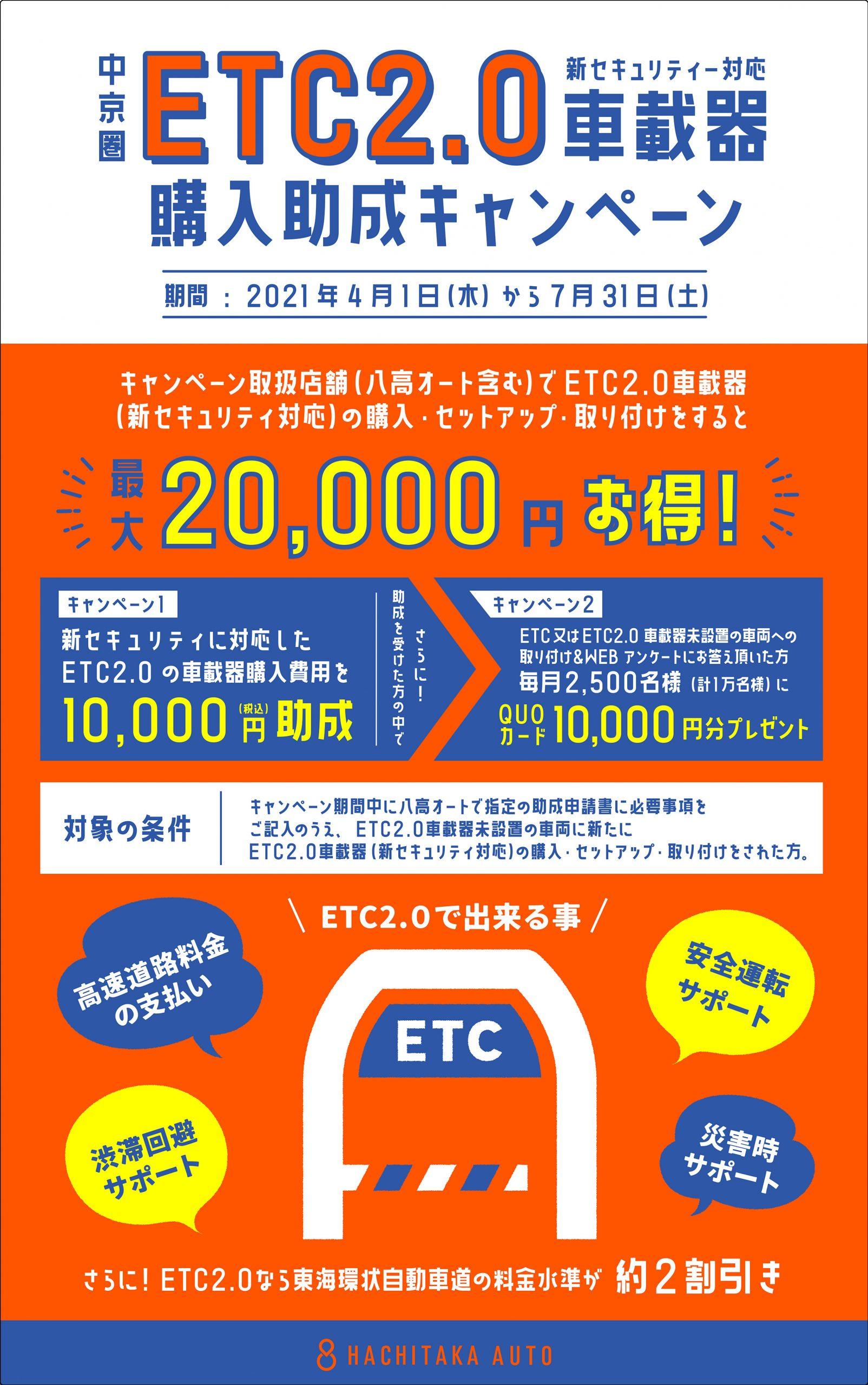 中京圏ETC2.0車載器購入助成キャンペーン 中津川